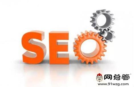 SEO优化:网站上线前这些你必须要做好!