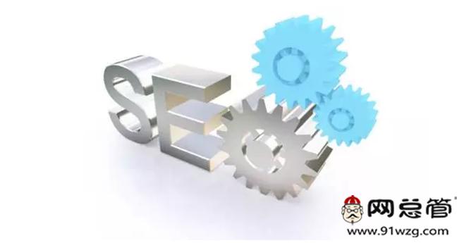 SEO教程:网站优化改如何做