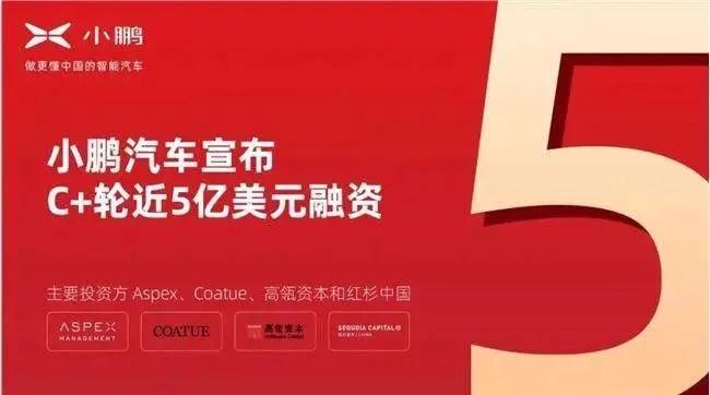 xiaopeng.com域名助力小鹏汽车再获5亿美元融资