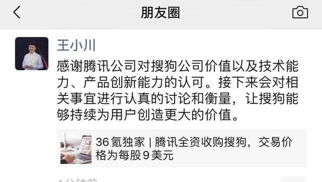腾讯欲每股9美元全资收购搜狗,王小川:会认真讨论衡量