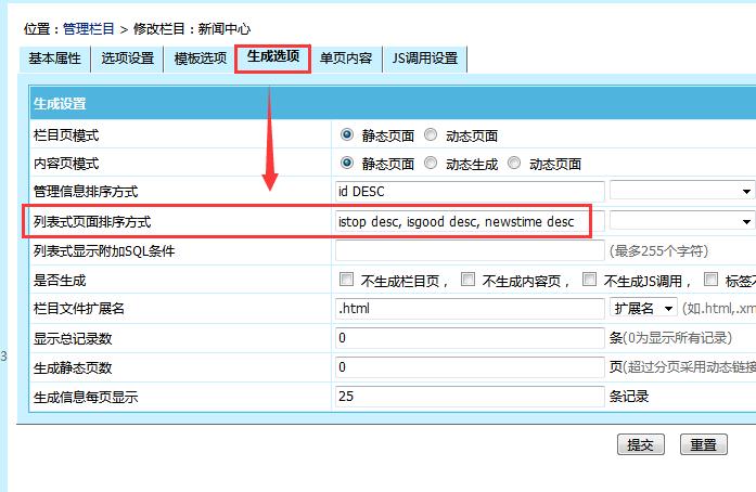 帝国cms列表页面先显示推荐,头条,置顶的信息